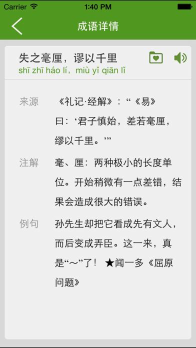 汉语字典和汉语成语词典-主持人配音のおすすめ画像4