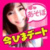 今ひまデート -オトナ用チャットSNSアプリ-