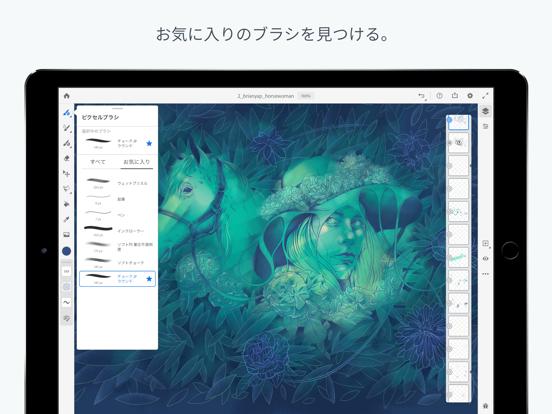Adobe Fresco - スケッチ・ペイントアプリのおすすめ画像2