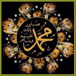 سيرة النبي محمد رسول الله