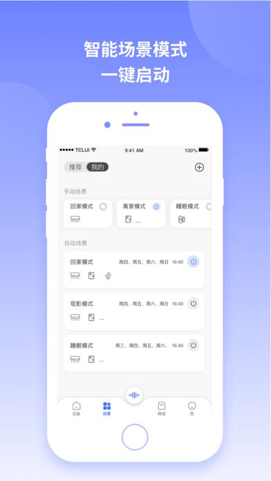 TCL智慧家居 screenshot four