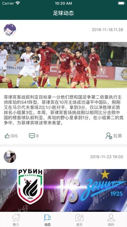 魅力足球 screenshot-1