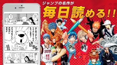 ジャンプBOOK(マンガ)ストア!漫画全巻アプリ ScreenShot2