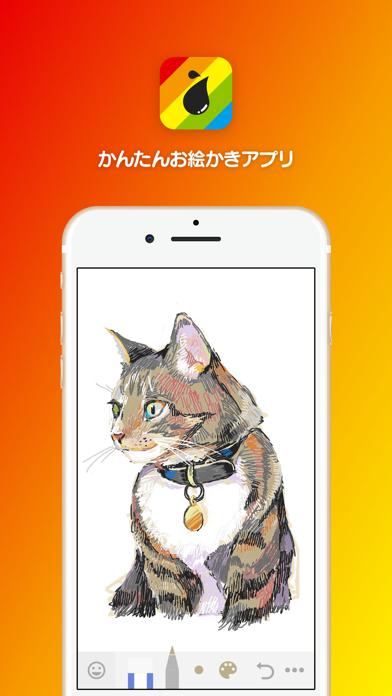 絵をかこう! -シンプルなお絵かき ぬり絵アプリのおすすめ画像1