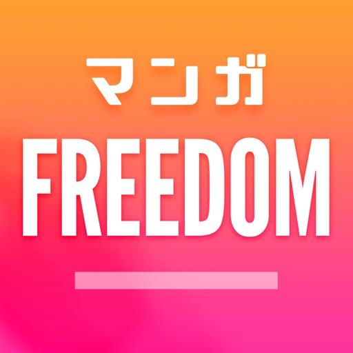 マンガFREEDOM 人気マンガ漫画アプリ