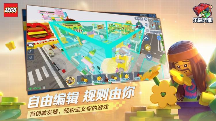 乐高®无限 screenshot-3