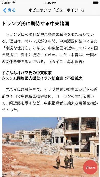 Viewpoint / オピニオン&コラムから世界を読む screenshot two