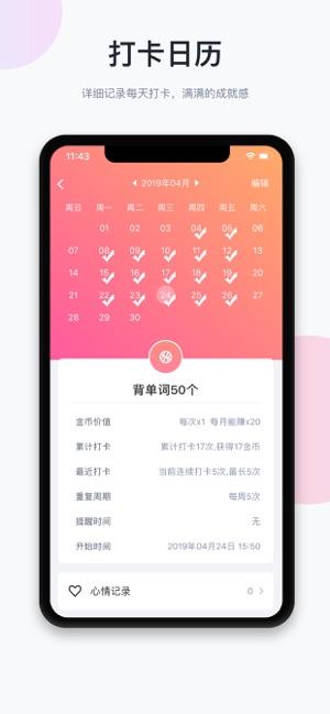 番茄習慣 - 日常打卡培養微習慣 Screenshot