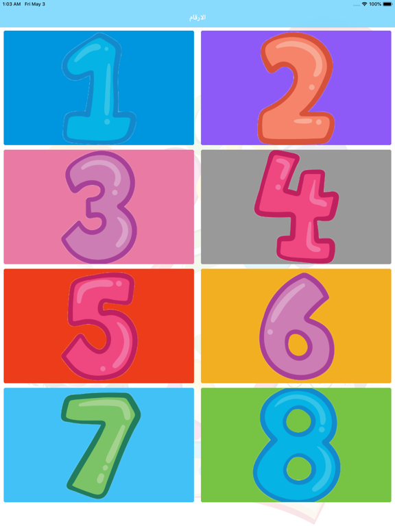 اختبار جدول الضرب screenshot 4