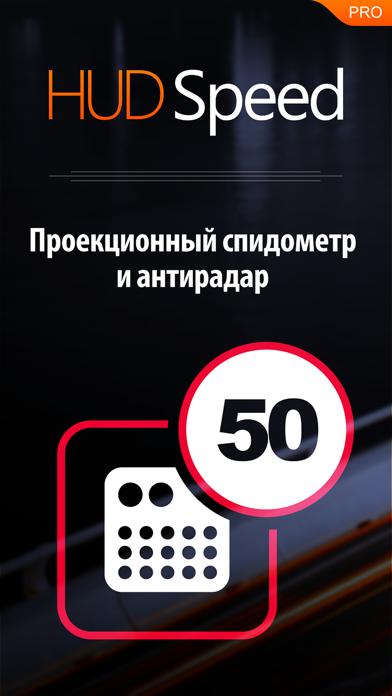 HUD Speed – антирадар ГИБДД Screenshots