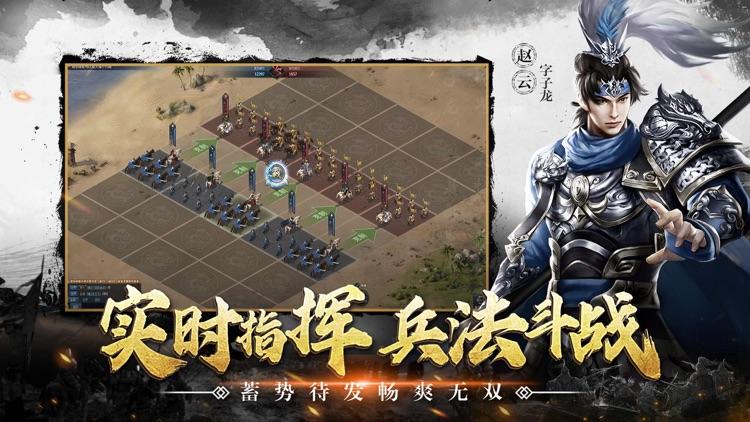三国:皇权纷争 screenshot-3