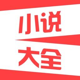 热门小说大全:小说连载