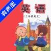 外研版小学英语四年级下册 -课本同步