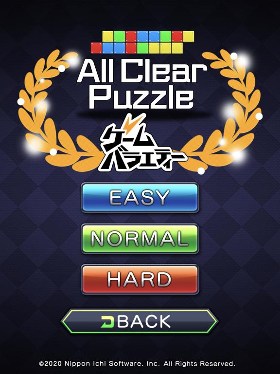 All Clear Puzzleのおすすめ画像2