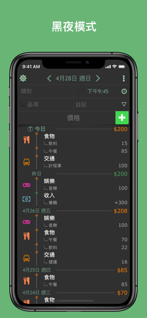 ‎秒速記帳 1SecMoney Screenshot