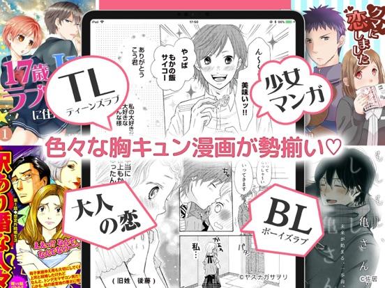 恋するマンガ - 恋愛漫画アプリの決定版のおすすめ画像2
