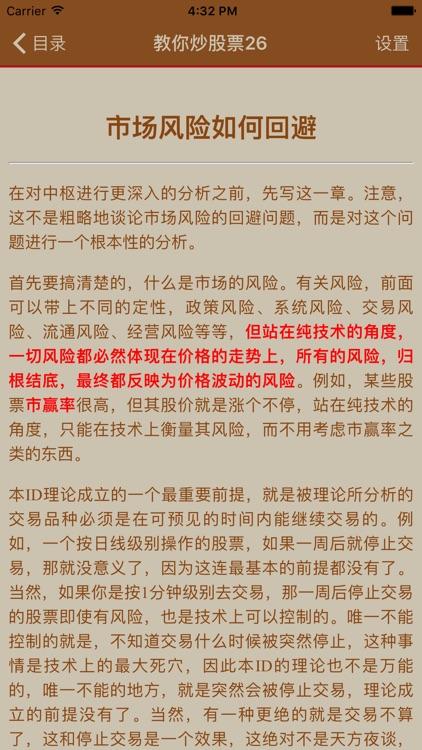 缠中说禅-炒股学习缠论入门基础知识 screenshot-4