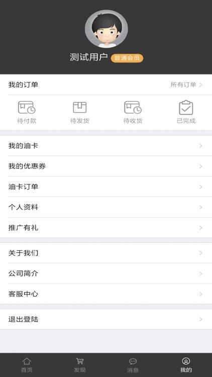 云油家 screenshot-2