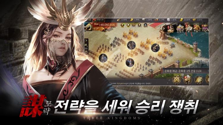 진룡삼국 screenshot-3