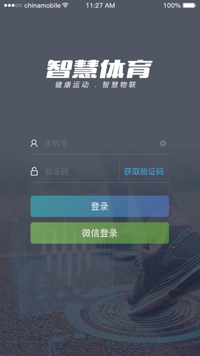 智慧体育 screenshot one