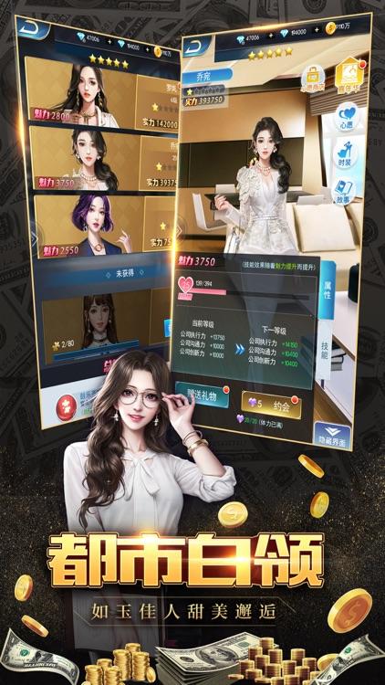 我要当富翁——商战题材模拟养成手游 screenshot-3