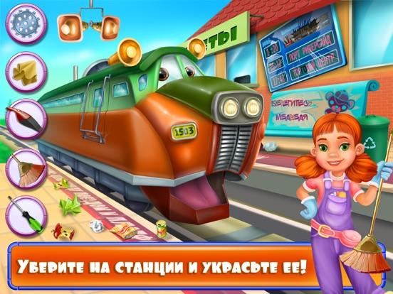 Веселые поезда - По вагонам! для iPad