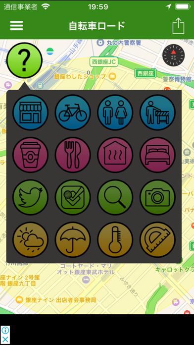 自転車ロード ScreenShot0