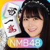 NMB48の麻雀てっぺんとったんで! - iPadアプリ