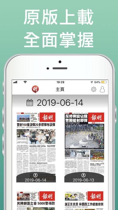 Screenshot for 明報電子報 in United States App Store