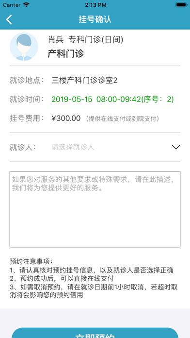 优米有医 screenshot four