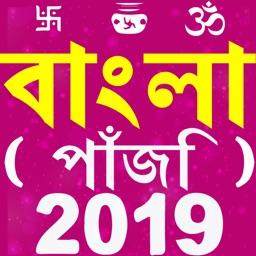 Bengali Calendar 2019!