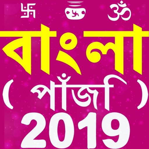 Bengali Calendar 2019! by Ramesh P