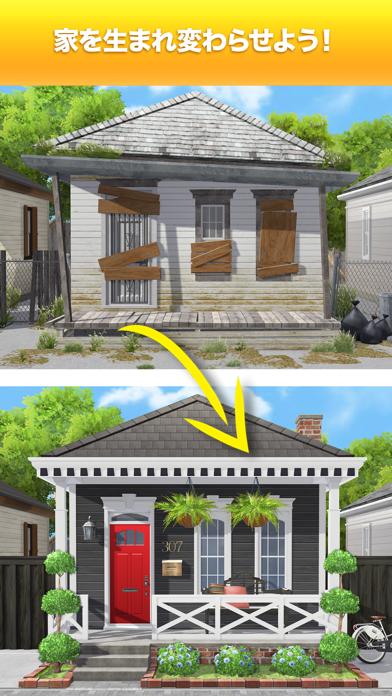 プロパティブラザーズホームデザインのおすすめ画像2