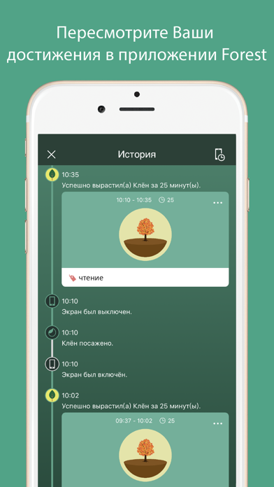 Screenshot for Forest by Seekrtech in Russian Federation App Store