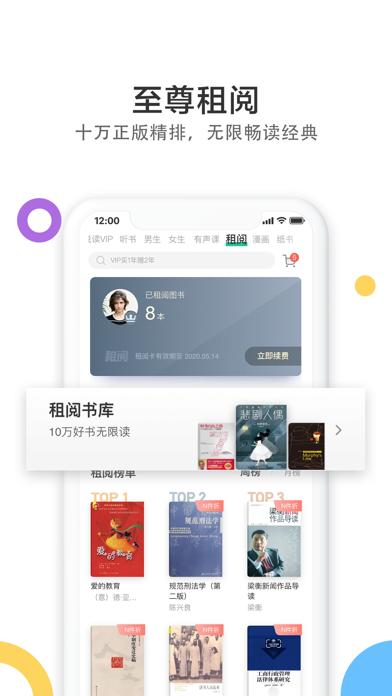 Screenshot #3 pour 当当云阅读-有价值的正版电子书阅读平台