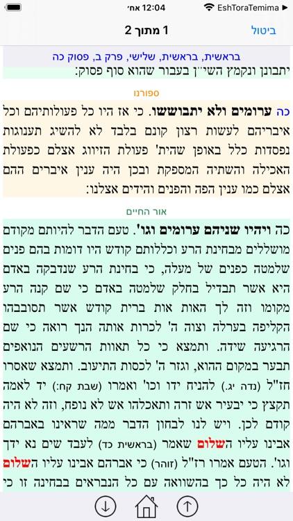 Esh Mikraot Gedolot screenshot-4