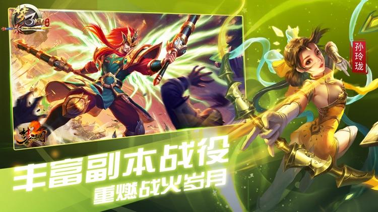 梦三国-国风MOBA screenshot-3
