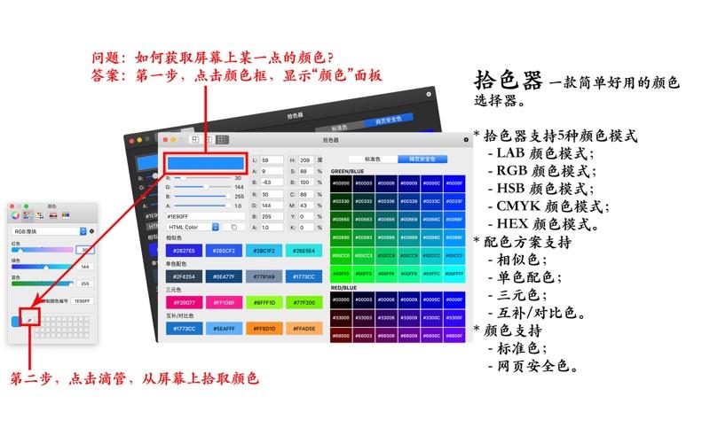 開發者顏色工具 - Developer Color Tool, 一款開發者必備拾色器