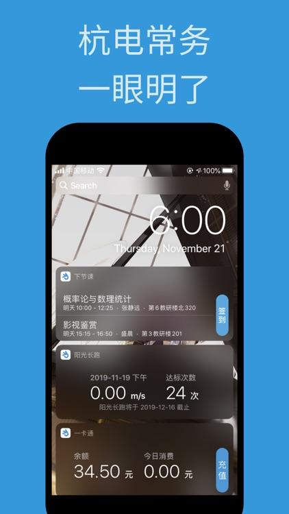 杭电助手 screenshot-2
