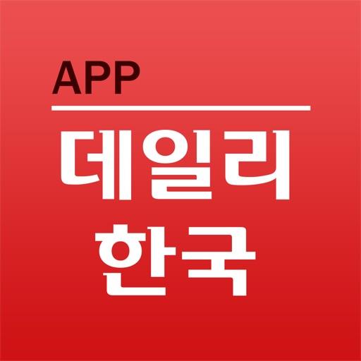 데일리한국 App for iPhone
