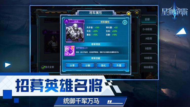 星舰争霸 screenshot-2