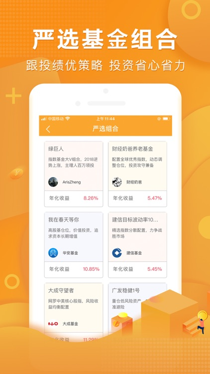 万得基金PRO(Wind资讯旗下基金理财交易平台)