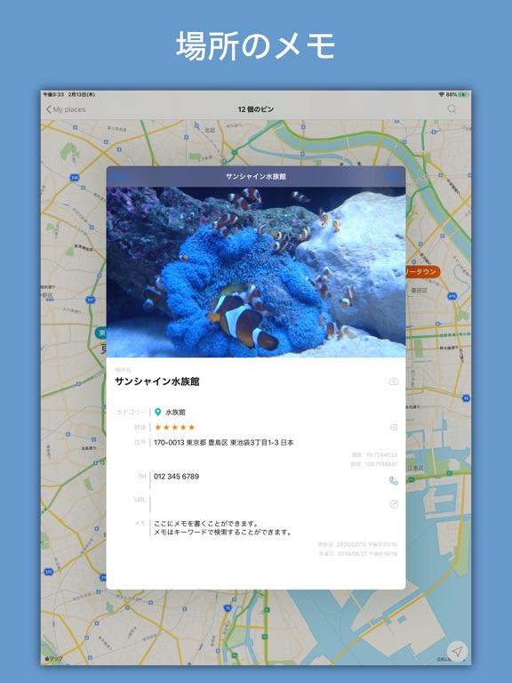 SpotNote - 地図メモ スポットノートのおすすめ画像3