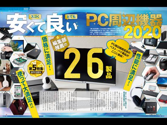 Mr.PC(ミスター・ピーシー)のおすすめ画像5
