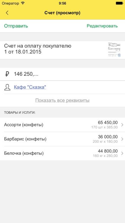 1С:БизнесСтарт screenshot-4