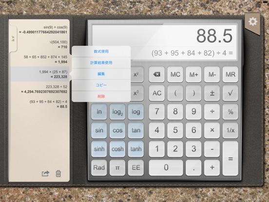 iPad用の電卓のおすすめ画像2