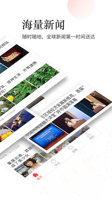中华新闻客户端 screenshot two