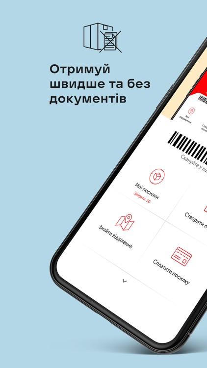 Нова Пошта