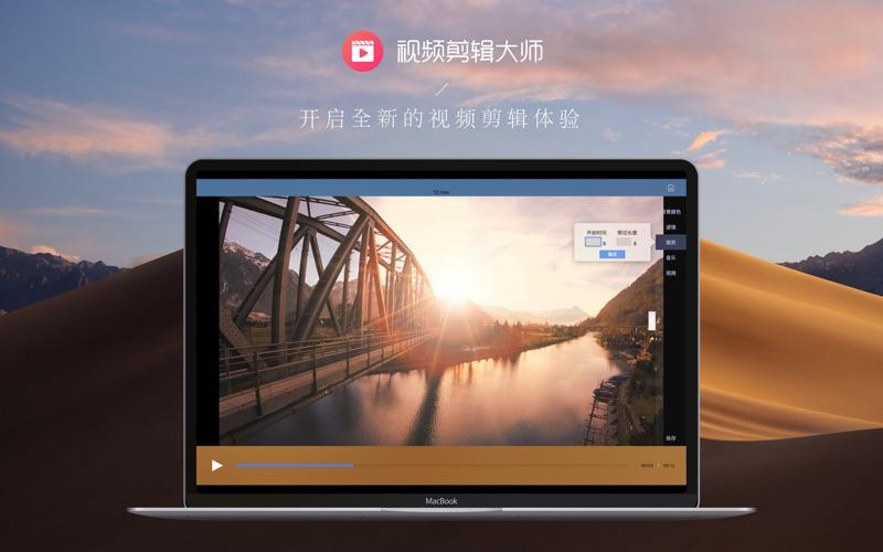 视频剪辑大师-视频编辑剪裁制作软件 for Mac