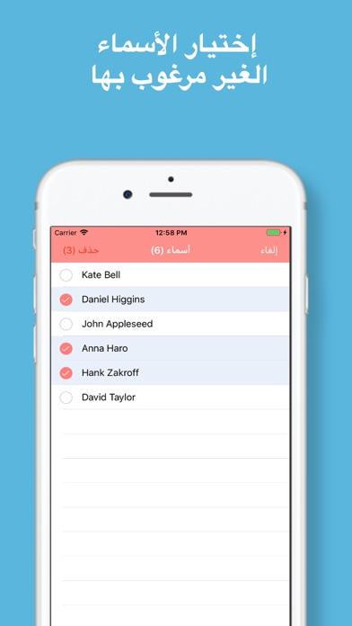 Screenshot for حذف جهات الإتصال بسهولة in United States App Store